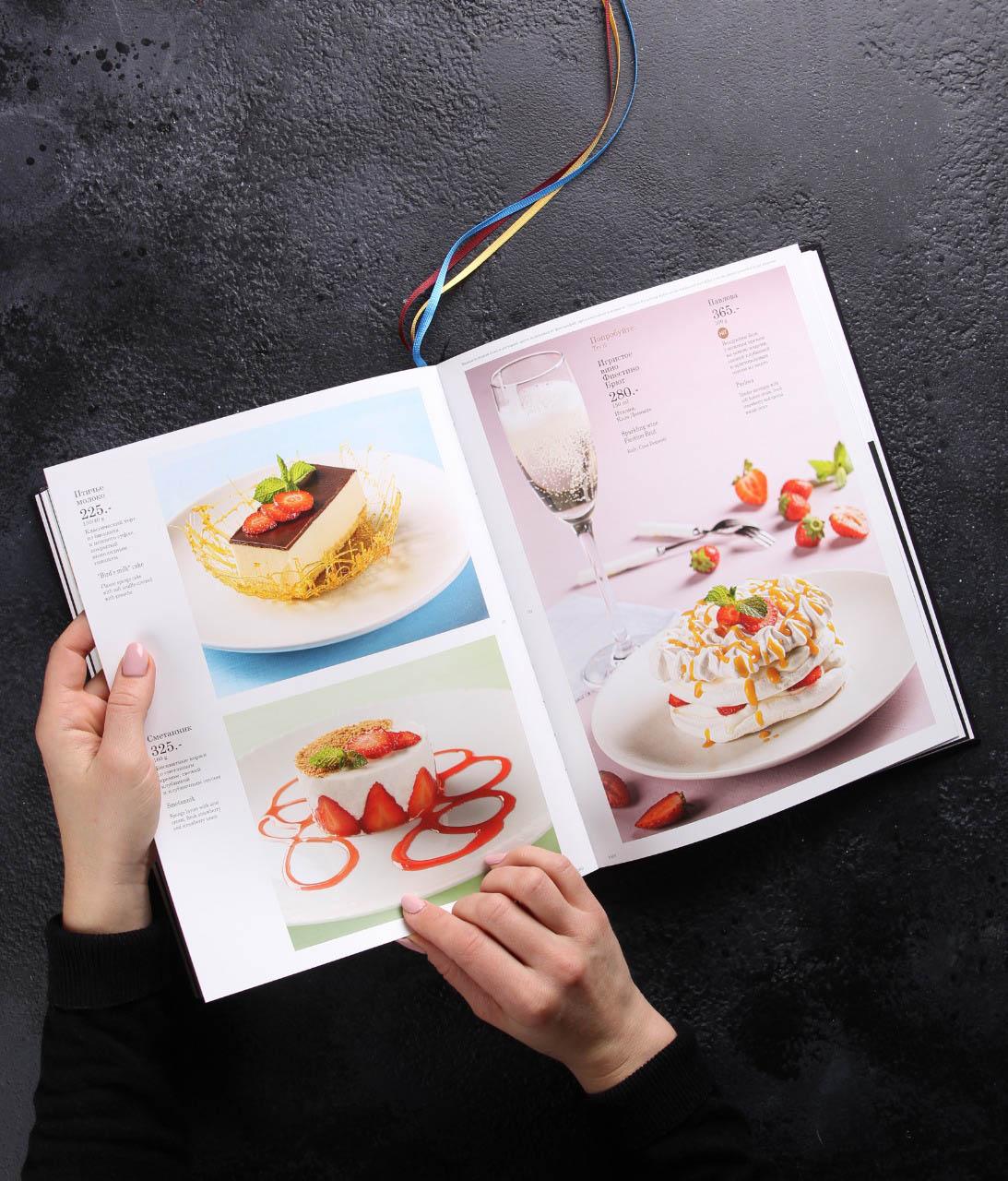 Создание меню блюд